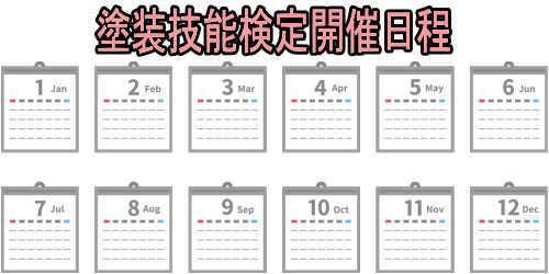塗装技能検定開催日程・試験日
