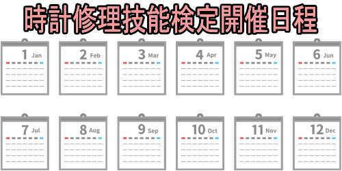 時計修理技能検定開催日程・試験日