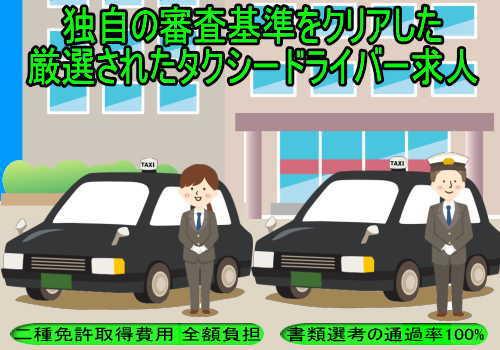未経験・65歳までのタクシー求人に特化した転職支援サイト
