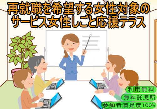 東京しごとセンターで再就職を希望する女性対象のサービス女性しごと応援テラス