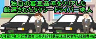 独自の審査基準をクリアした厳選されたタクシードライバー求人2