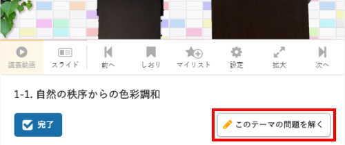 資格取得オンスク.jpこのテーマの問題を解く