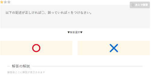 資格取得オンスク.jp動画視聴後の復習