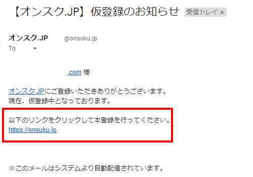 資格取得オンスク.jp無料体験の仮登録メール2