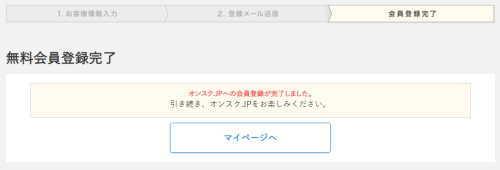資格取得オンスク.jp無料体験の会員登録完了