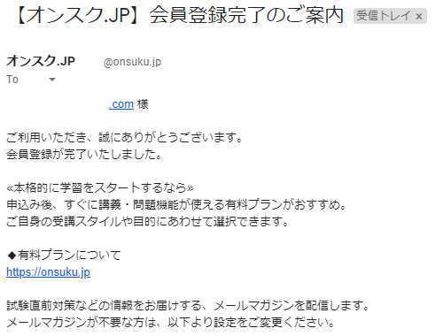資格取得オンスク.jp無料体験の本登録メール