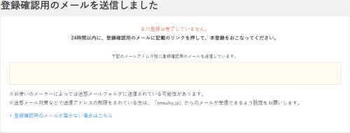 資格取得オンスク.jp無料体験の登録確認用のメールを送信しました