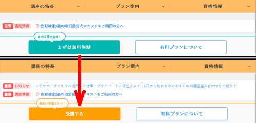 資格取得オンスク.jp無料体験前と後での違い
