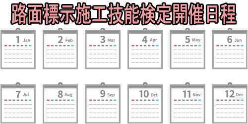 路面標示施工技能検定開催日程・試験日