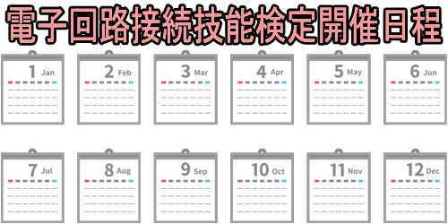 電子回路接続技能検定開催日程・試験日