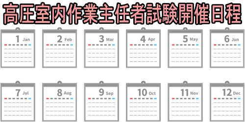 高圧室内作業主任者試験開催日程・試験日