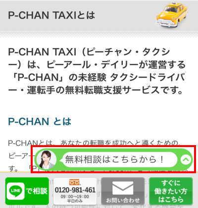 P-CHAN TAXIのボットチャットで無料相談(スマホ版)