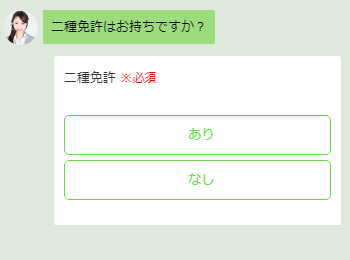 P-CHAN TAXIのボットチャットで無料相談 二種免許所持の確認