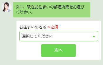 P-CHAN TAXIのボットチャットで無料相談 住まいの選択