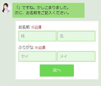 P-CHAN TAXIのボットチャットで無料相談 名前の記入