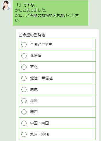 P-CHAN TAXIのボットチャットで無料相談 希望の勤務地の選択