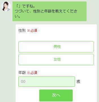 P-CHAN TAXIのボットチャットで無料相談 性別と年齢の確認