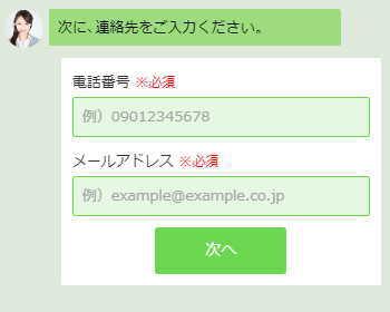 P-CHAN TAXIのボットチャットで無料相談 連絡先の記入