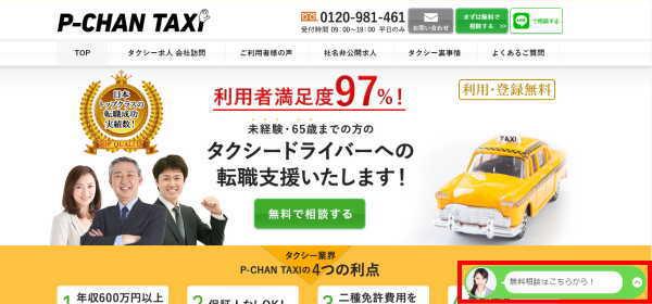 P-CHAN TAXIのボットチャットで無料相談