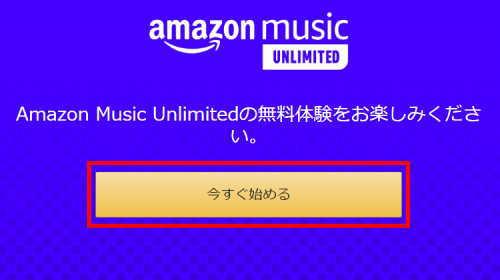 amzonmusic30日間無料体験登録完了