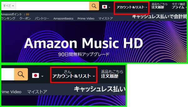 amzonmusic30日間無料体験解約手順