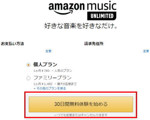 amzonmusic30日間無料体験