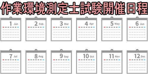 作業環境測定士試験開催日程・試験日