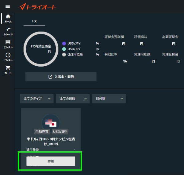 トライオートFXトップ画面で注文の詳細確認2