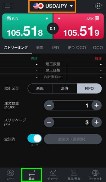 LINE FX注文画面