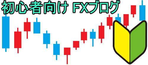 初心者向けFXブログ