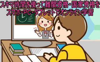 スキマ時間で難関資格・国家資格のオンライン学習