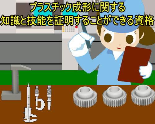 プラスチック成形に関する知識と技能を証明することができる資格2