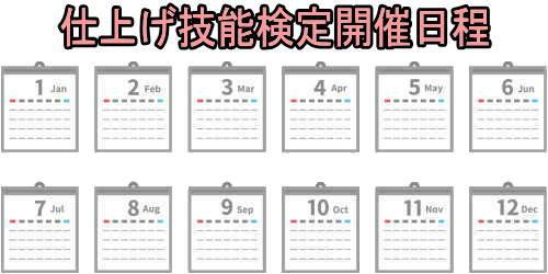 仕上げ技能検定開催日程