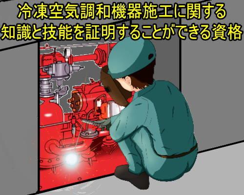 冷凍空気調和機器施工に関する知識と技能を証明することができる資格2