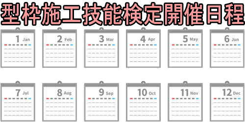 型枠施工技能検定開催日程