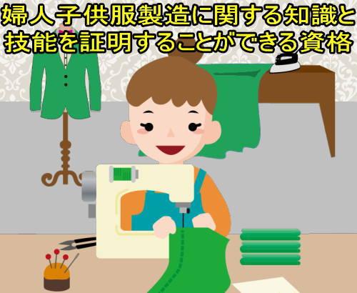婦人子供服製造に関する知識と技能を証明することができる資格