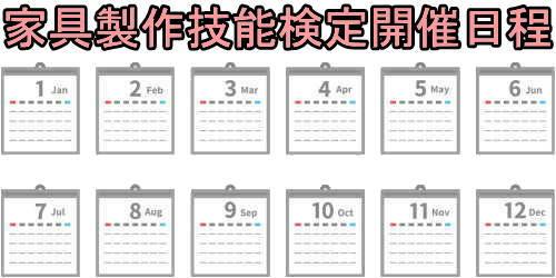 家具製作技能検定開催日程