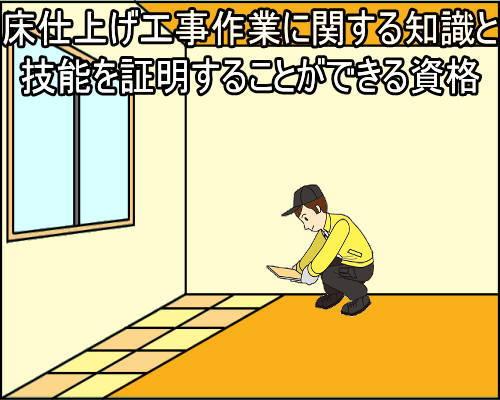 床仕上げ工事作業に関する知識と技能を証明することができる資格