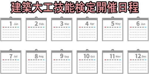 建築大工技能検定開催日程