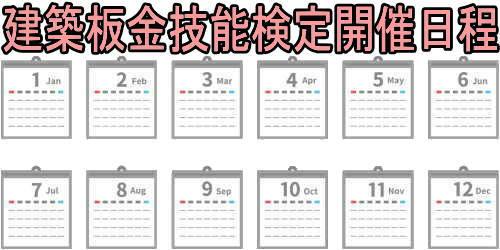 建築板金技能検定開催日程