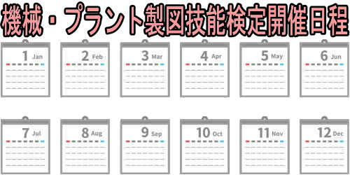 機械・プラント製図技能検定開催日程2
