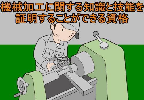 機械加工に関する知識と技能を証明することができる資格