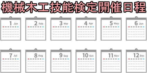 機械木工技能検定開催日程