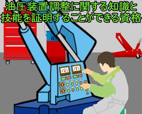 油圧装置調整に関する知識と技能を証明することができる資格