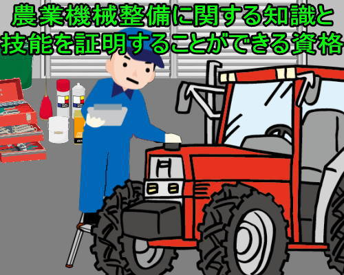 農業機械整備に関する知識と技能を証明することができる資格