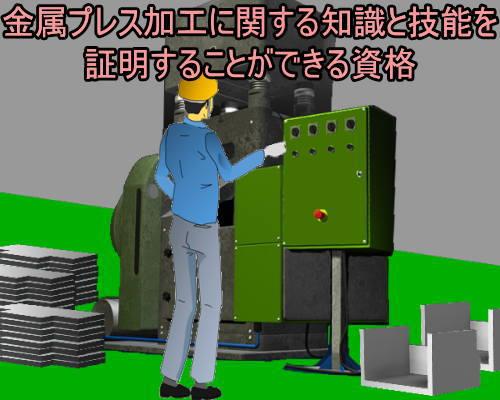 金属プレス加工に関する知識と技能を証明することができる資格