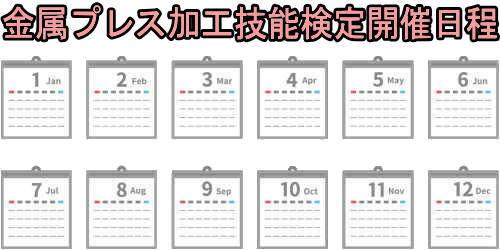 金属プレス加工技能検定開催日程