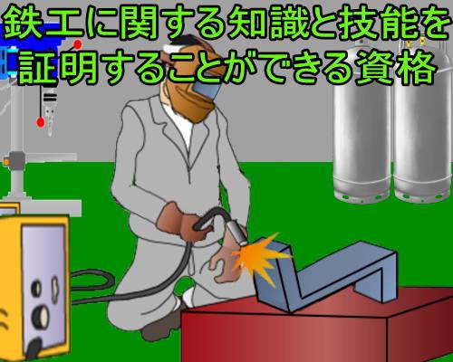鉄工に関する知識と技能を証明することができる資格