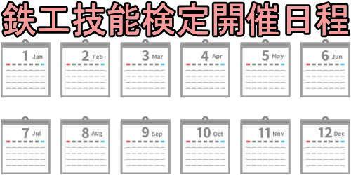 鉄工技能検定開催日程