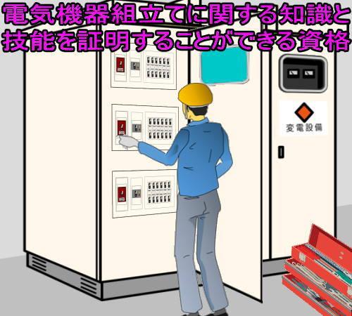 電気機器組立てに関する知識と技能を証明することができる資格